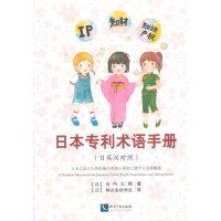 日本专利术语手册(日英汉对照)