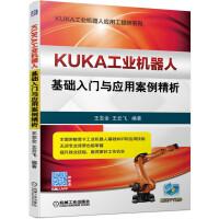 KUKA工业机器人基础入门与应用案例精析