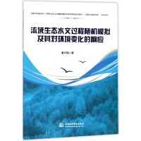 流域生态水文过程随机模拟及其对环境变化的响应