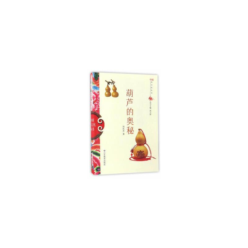 中国俗文化丛书 葫芦的奥秘 刘庆芳 9787532893041 山东教育出版社[爱知图书专营店]