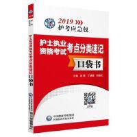 护士执业资格考试 考点分类速记 口袋书 2019护考应急包 护士执业考试 中国医药科技出版社 978752140475