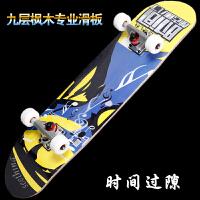 专业滑板刷街滑板四轮滑板公路双翘滑板 滑板 儿童滑板车