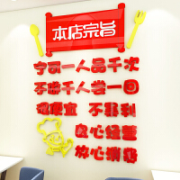 亚克力墙贴3d立体奶茶店墙面创意墙贴纸