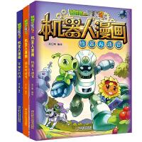 正版全新 植物大战僵尸2机器人漫画(套装全3册)