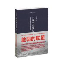 【正版直发】冷战中的盟友 沈志华 9787510814990 九州出版社