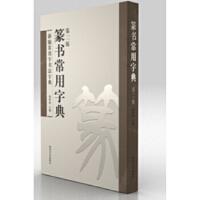 【包邮】篆书常用字典 周世闻 四川美术出版社 9787541065439