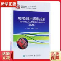 MSP430�纹��C原理�c��用――MSP430F5xx/6xx系列�纹��C入�T、提高�c�_�l(第2版),�子工�I出版社,978