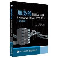服务器配置与应用(Windows Server 2008R2)(第3版)计算机网络操作系统系统开发网络与通信网络服务器