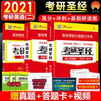 考研1号2021考研圣经(高分突破版+考前冲刺版)+考研真相基础研读版 共3册