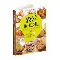 我爱面包机 (日)株式会社主妇之友 9787530457023 北京科学技术出版社【直发】 达额立减 闪电发货 80%城