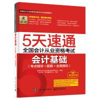 5天速通全国会计从业资格考试:会计基础(考点精讲+题解+全真模拟)(附赠高频考点速记手册)