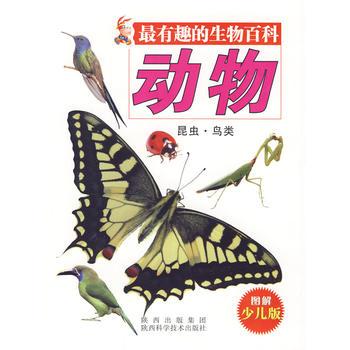 有趣的生物百科-动物 昆虫 鸟类(图解少儿版) 唐克人 9787536947085