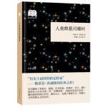 人类群星闪耀时(国民阅读经典・平装) 中华书局出版。