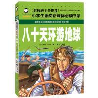 八十天环游地球 注音彩图版 汕头大学出版社 ISBN号:9787565821035
