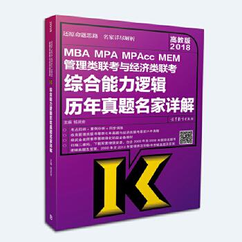 【现货】 高教版2018MBA联考教材 MBA MPA MPAcc MEM 199管理类联考与经济类联考综合能力逻辑历年真题名家详解 杨武金 搭数学分册