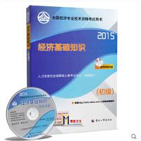 经济基础知识(初级)2015年全国经济专业考试用书 经济师教材