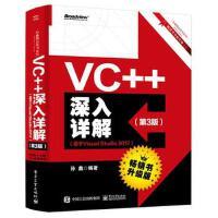 VC++深入详解(第3版)(基于Visual Studio 2017)