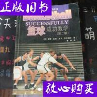 [二手旧书9成新]篮球成功教学-(第2版) /[美]摩根・伍腾 著;?