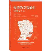 爱情的幸福修行-读懂女人心9787510708770中国长安出版社[美]芭芭拉・安吉丽