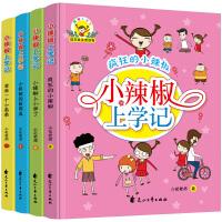 全套4册小女生小辣椒上学记注音版彩绘版一二年级课外书儿童文学必读小学生课外阅读书籍一年级课外读物3-6-7-8-9岁儿童