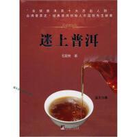迷上普洱【正版图书,品质无忧】