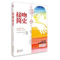 接吻简史 (丹)尼罗普,张露 9787514329483 现代出版社 正品 知礼图书专营店
