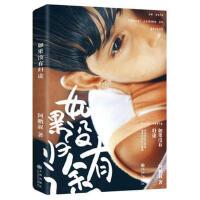 【二手旧书9成新】如果没有归途-阿鹏叔-9787510830549 九州出版社