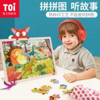 TOI木质拼图儿童早教益智玩具3-4-5-6岁宝宝智力开发男孩女孩礼物