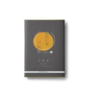 【全新直发】如果巴黎不快乐 单册典藏版 第1册 白槿湖 9787540487720 湖南文艺出版社