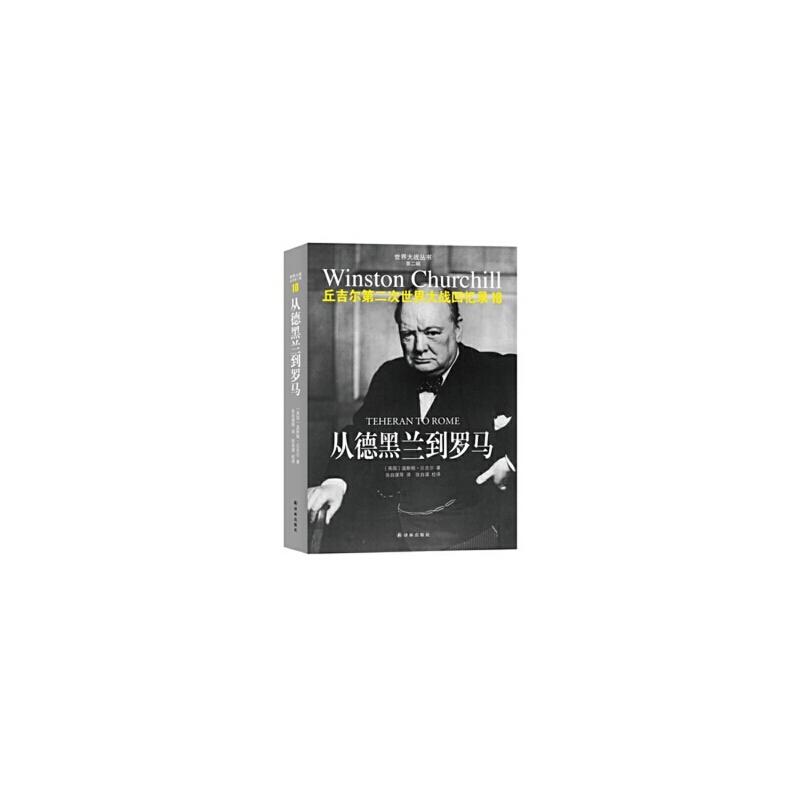 丘吉尔第二次世界大战回忆录 10:从德黑兰到罗马(英国)温斯顿.丘吉尔译林出版社9787544754026 新书店购书无忧有保障!