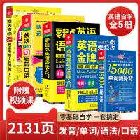 搞定英语学习5册全集 初级英语+英语口语900句+英语音标+15000英语单词口袋书+英语语法大全 英语自学书籍 英语