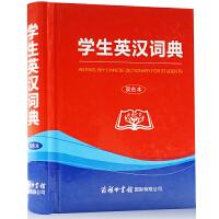 学生英汉词典(双色精装本)小学生工具书 商务印书馆国际有限公司出版