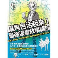 【预售】正版 让角色活起来!最强漫画故事讲座