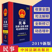 2019中华人民共和国民事法律法规规章司法解释大全 总第五版