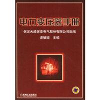 【正版现货】电力变压器手册 谢毓城 9787111110828 机械工业出版社