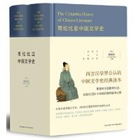 【新书店正版】哥伦比亚中国文学史(美)梅维恒9787513311144新星出版社