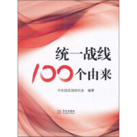 【新书店正版】统一战线100个由来中央统战部研究室华文出版社9787507533330