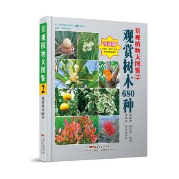 景观植物大图鉴(2)观赏树木680种 景观植物经典力作,新品种、精美图、全物种的权威工具书,检索超方便!