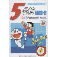 和哆啦A梦比比看-5分钟速算卡・10以内数的分解与组成