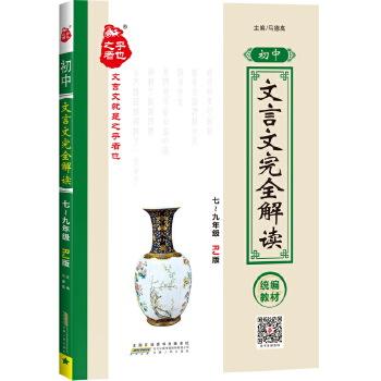 初中文言文完全解读(人教)2019