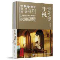 【二手旧书9成新】《手机摄影之美》-毛社军-9787115458032 人民邮电出版社