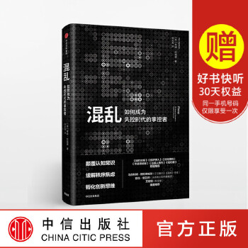 混乱 蒂姆哈福德 著 创意精英一致推崇的全新思考方式 爆裂 卧底经济学 中信出版社图书 畅销书 正版书籍 创意精英一致推崇的全新思考方式