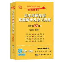 (世纪高教)2022历年考研真题解析及复习思路(基础试卷版)(2001-2008)