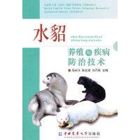 水貂养殖与疾病防治技术 马永兴 等 9787565500435 中国农业大学出版社