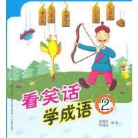 【二手旧书9成新】 看笑话学成语(2)