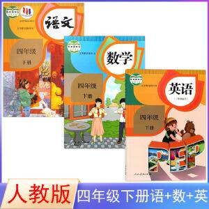 包邮2020适用人教版四年级上册语文数学书全套2本教材课本人教版小学课本语文数学4四年级上册全套2本教科书人民教育出版社