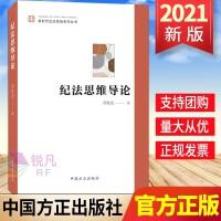纪法思维导论(2021新版)中国方正出版社 纪检监察干部纪法思维党建书籍【预售】