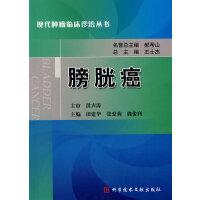 膀胱癌 现代肿瘤临床诊治丛书