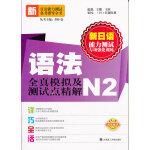 新日语能力测试专项强化训练・语法全真模拟及测试点精解N2