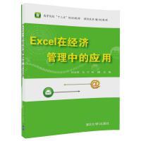 Excel 在经济管理中的应用